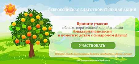 Благотворительная акция Мы дарили апельсин