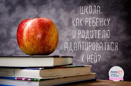 Вебинар для родителей Как ребенку и родителю адаптироваться к школе?