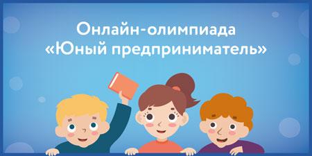Онлайн-олимпиада про предпринимательство для младших школьников
