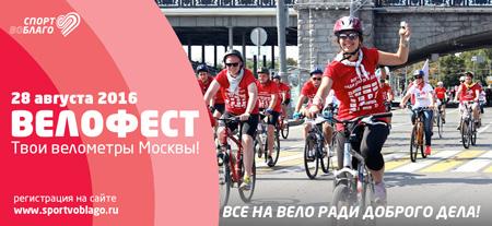 Благотворительный велофест