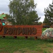Елена Поляева: Отдых на природе с комфортом и СПА: 'Бухта Коприно'