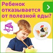 Ребенок отказывается от полезной еды