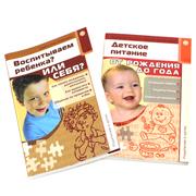 Уход за малышом: самые полезные и интересные книги. Обзор