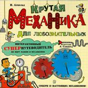 ''Крутая механика для любознательных'' - книжка-конструктор о технике