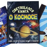 Детям - о звездах и планетах. Книги о космосе для дошкольников и школьников