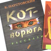 Книги для детей - о котах и кошках