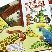 Зоопарк – в книжке: истории для детей о животных и зоопарках