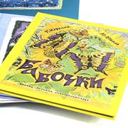 Классика детской книги: Коваль и Маврина