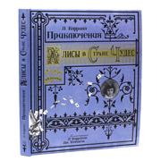 'Алиса в Стране Чудес' Кэрролла - первое интерактивное издание