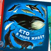 Книги для детей: подводный мир и морские обитатели
