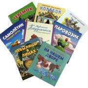 Книжки-малышки: с чего начинается домашняя библиотека