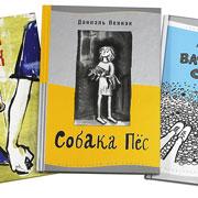 Книги для больших детей: диалог с подростком