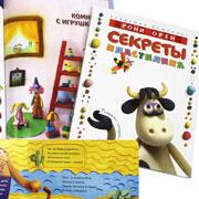 Пластилин и дети: как увлечь малыша? Обзор книг и пособий по лепке