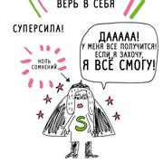 Галина Касьяникова: Французское воспитание и остроумные книги для школьников. Интервью