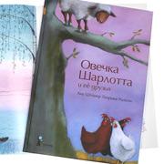 Детские книги о дружбе: для малышей и детей постарше