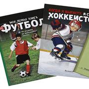 Детские книги о спорте: повести, сказки, энциклопедии