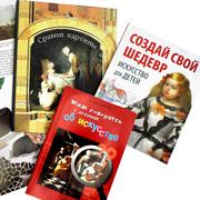 Детские книги об искусстве – перед походом в музей