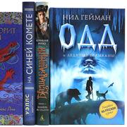 Дети отправляются в путешествие: неизменный сюжет любимых книг
