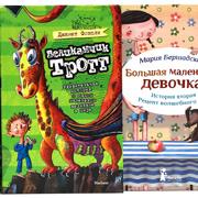 Гиганты и великаны в детских книгах. Обзор