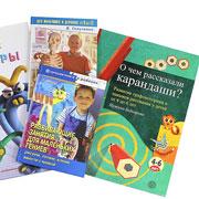 Книги для родителей: здоровье, психология и воспитание ребенка