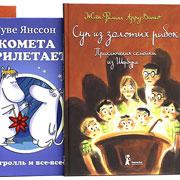 Лучшие детские книги о семье: от Астрид Линдгрен до Андрея Усачева