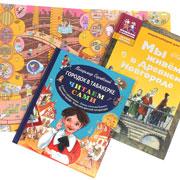 Сказки, книжки-панорамы, путеводители: о городах и городках