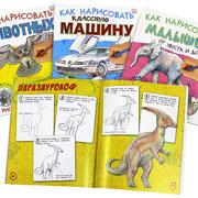 Книги для юного художника: как нарисовать все на свете