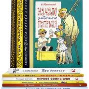 Забытые детские книги - в издательстве «Речь»