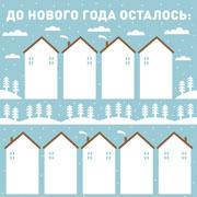 Ксения Дрызлова, Анастасия Слепцова: Адвент-календарь: 8 идей и заданий для детей