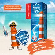 Лечение ОРВИ, ингаляции и промывание носа. Морская вода