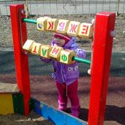 Первые буквы – в 1 год 7 месяцев