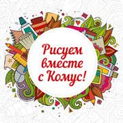 """Детский творческий конкурс """"Рисуем вместе с """"Комус"""""""