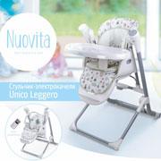 2 в 1: cтульчик-электрокачели Nuovita Unico Leggero