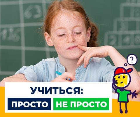 Почему ребенок устает в школе? 5 причин