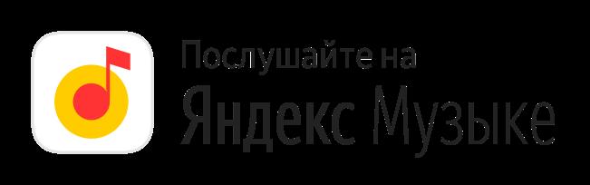 Подкасты 7я.ру на Я.Музыке