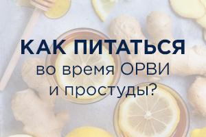 Как питаться во время ОРВ и простуды?