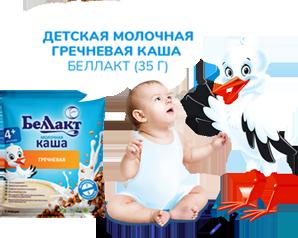 каша ребенок и аист