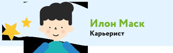 Илон Маск (Карьерист)