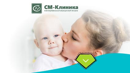 Гайд для родителей от «СМ-Клиника»