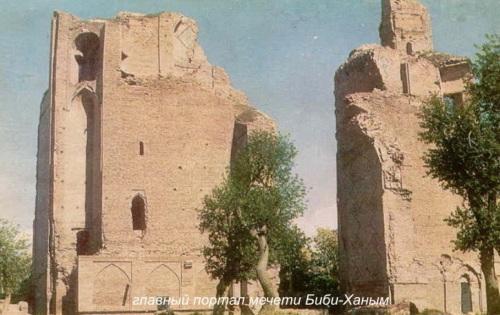 Главный портал мечети Биби-Ханым