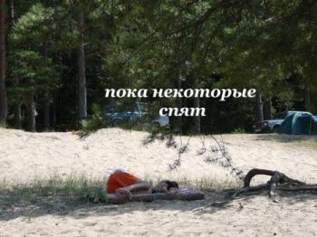 Семейный палаточный лагерь