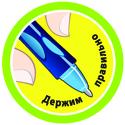 Держать ручку или карандаш легко и удобно