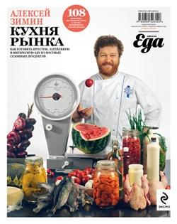 Повар Алексей Зимин