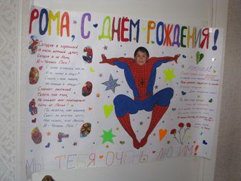День рождения с Человеком-пауком