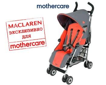 Maclaren, mothercare