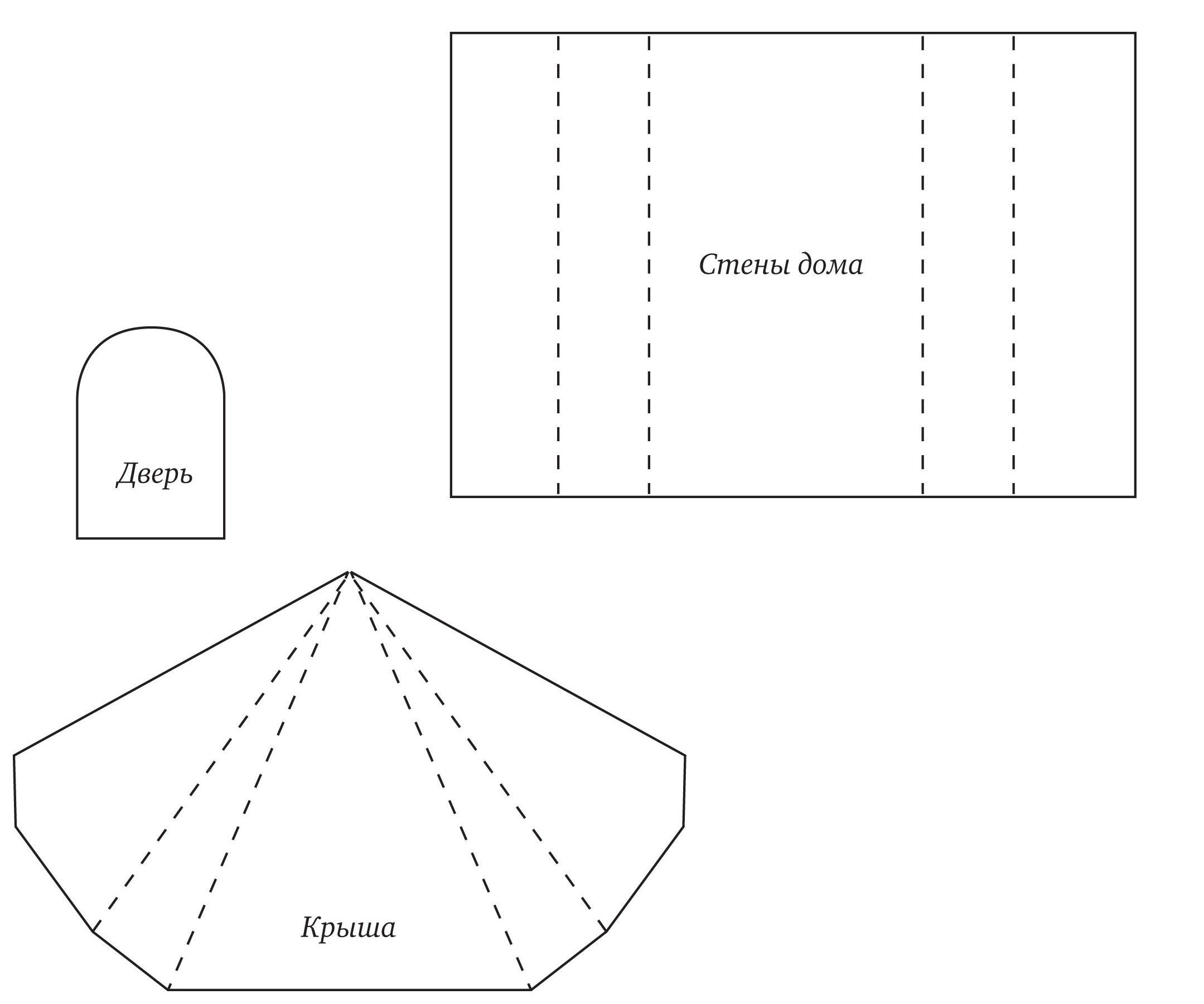 Схема домика своими руками из картона и бумаги