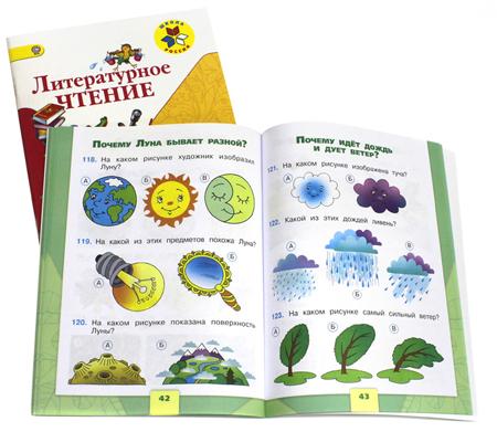 какие учебники в первом классе