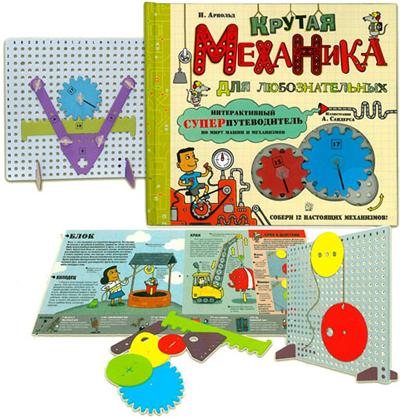 Физика - детям. ''Крутая механика для любознательных''