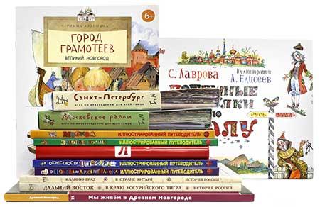 Путешествуем с детьми: веселые путеводители для малышей