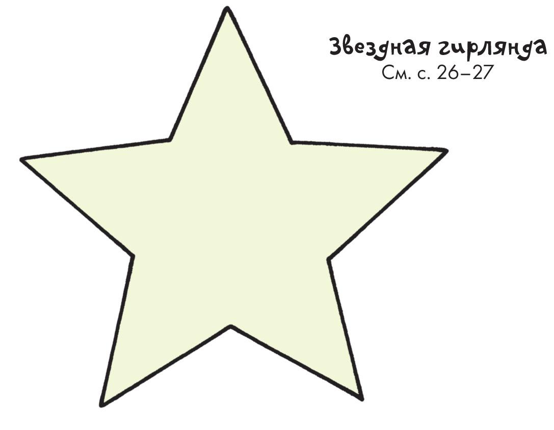 Звёзды из бумаги своими руками шаблоны 921